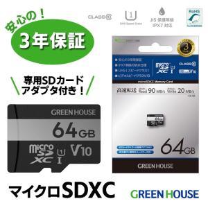 高速microSDXCカード 64GB マイクロSD Class10 UHS1 GH-SDM-VA64G グリーンハウス|greenhouse-store