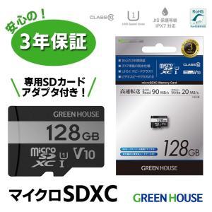 高速microSDXCカード 128GB マイクロSD Class10 UHS1 GH-SDM-VA128G グリーンハウス|greenhouse-store