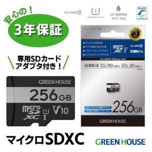 高速microSDXCカード 256GB マイクロSD Class10 UHS1 GH-SDM-VA256G グリーンハウス|greenhouse-store