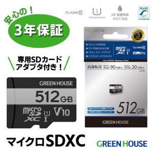 高速microSDXCカード 512GB マイクロSD Class10 UHS1 GH-SDM-VA...