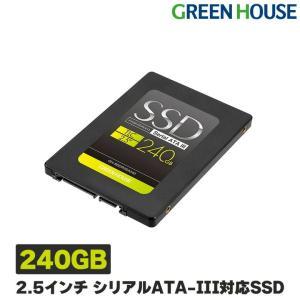 3年保証 SSD 240GB 2.5インチ シリアルATA-III (6Gb/s)対応高速モデル GH-SSDR2SA240 外付けハードディスク 外付け グリーンハウス greenhouse-store