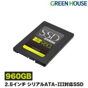 3年保証 SSD 960GB 2.5インチ シリアルATA-III (6Gb/s)対応高速モデル GH-SSDR2SA960 外付けハードディスク 外付け グリーンハウス greenhouse-store