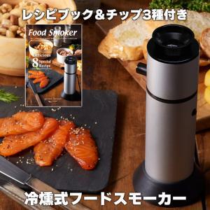 お中元 ギフト ポイント15倍 燻製器 家庭用 フードスモーカー コンパクト 乾電池 GH-SMKAA-SV グリーンハウス greenhouse-store