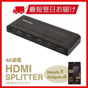 送料無料 メーカー直販 HDMIスプリッター HDMI分配器 1入力 4出力 4K2K 2160p 30fps 対応 AC給電 GH-HSPF4-BK グリーンハウス greenhouse-store