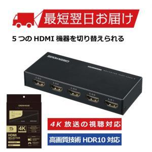【送料無料・メーカー直販】HDMIセレクター GH-HSWH5-BK ブラック HDMI分配器 5入力1出力 4K放送の機種対応 greenhouse-store