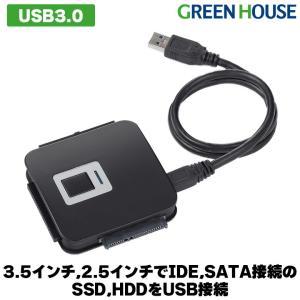送料無料 1年保証 SATA変換ケーブル USB変換アダプタ USB3.0 USB2.0 type-c GH-U3HDA-IDESA sata ide usb 変換 3.5インチ 2.5インチ HDD SSD グリーンハウス greenhouse-store