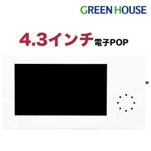 超PayPay祭 4.3型紙製電子POP 電子POP 液晶ディスプレイ GH-EPP4A-WH ホワイト デジタルサイネージ グリーンハウス greenhouse-store
