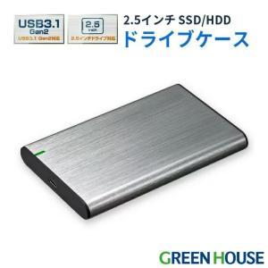 メーカー直販 USB3.1 Gen.2対応 SATAIII 2.5インチ HHD SSD 外付けドライブケース UASPモード Type-A to Type-C GH-HDCU325A-SV グリーンハウス greenhouse-store