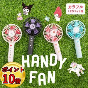 サンリオキャラクターズ ハンディファン USB充電式 扇風機 3段階風力 ライトアップ GH-FANHHF 携帯 静音 おしゃれ greenhouse-store