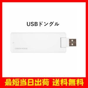 【送料無料・1年保証】 パソコンをどこでもインターネットへ♪ LTE対応 USBドングル GH-UDG-MCLTEC-WH ホワイト グリーンハウス greenhouse-store