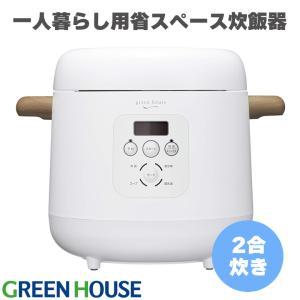 公式ストア 送料無料 シンプルデザイン 2合炊き コンパクト炊飯器 GH-RCKA-WH 小型 コンパクト 一人暮らし greenhouse-store