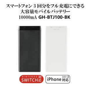 モバイルバッテリー 10000mAh 軽量 大容量 薄型 小型 コンパクト 小さい 軽い 2台同時充電 充電器 micro USB タイプC typeC GH-BTJ100 グリーンハウス greenhouse-store
