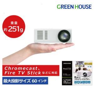 送料無料 メーカー直販 ミニプロジェクター HDMI USBメモリー GH-PJTA-WH ホワイト 持ち運べる スピーカー搭載 1年保証 greenhouse-store