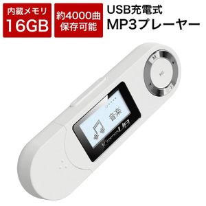 MP3プレーヤー kana UB 16GB メモリー 録音可能 FMラジオ機能 ホワイト GH-KA...