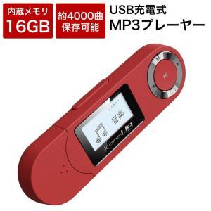 超PayPay祭 メーカー直販 MP3プレーヤー KANA GH-KANAUBEC16-RD レッド USB充電 デジタルオーディオプレーヤー 音楽 再生 内蔵 16GB メモリー 録音可能 greenhouse-store