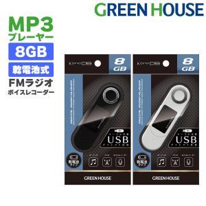 超PayPay祭 MP3プレーヤー kana DB 8GB 乾電池 メモリー 録音可能 FMラジオ機能 レッド GH-KANADBSEC8-RD 音楽 再生 グリーンハウス greenhouse-store