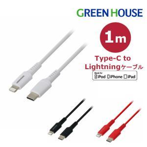 お値下げしました メーカー直販 1m Lightning ライトニングケーブル 充電・データ転送ケーブル USB Type-C GH-ALTCA100シリーズ greenhouse-store