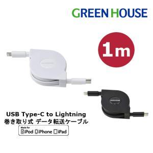 メーカー直販 巻き取りタイプ 1m Lightning ライトニングケーブル 充電・データ転送ケーブル USB Type-C GH-ALTCMA100シリーズ greenhouse-store