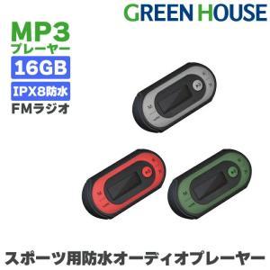 超PayPay祭 防水MP3プレーヤー 音楽プレーヤー 16GB GH-KANAWPA16 RUN用 ランニング用 音楽とスポーツ デジタルオーディオプレーヤー イヤーピースが付属 greenhouse-store