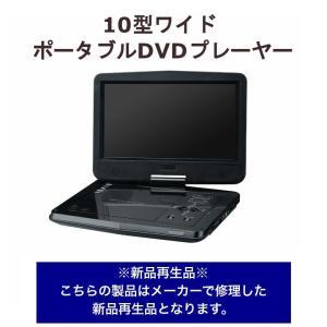 送料無料 新品再生品 10型ワイド ポータブルDVDプレーヤー OLT-PDV10DRY1-BK CPRM対応 地デジ USBメモリー 乾電池 アウトレット|greenhouse-store