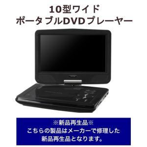 送料無料 新品再生品 10型ワイド ポータブルDVDプレーヤー OLT-PDV10BT1-BK 地デジ USBメモリー バッテリー内蔵 アウトレット|greenhouse-store