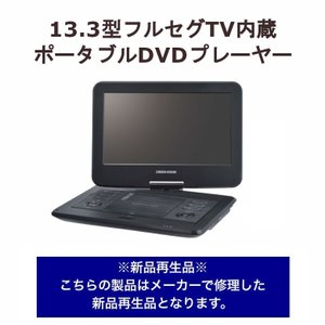 送料無料 新品再生品 13.3型 フルセグTV内蔵 ポータブルDVDプレーヤー OLT-PDV13BT1-BK 地デジ USBメモリー 内蔵バッテリ 録画 アウトレット|greenhouse-store