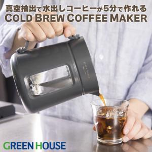 2021 新発売!!  お中元 ギフト コールドブリューコーヒーメーカー GH-CBCMA 水出しアイスコーヒー 時短 抽出 アイス 低温 グリーンハウス greenhouse-store