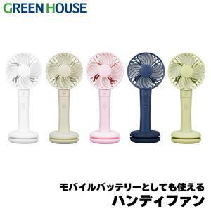 お値下げしました ハンディファン ミニ扇風機 コンパクト 4段階 充電式バッテリー GH-FANHHI 2021 最新 静音 軽量 greenhouse-store