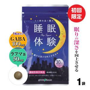 睡眠 サプリ 休眠習慣 1袋 初回限定 50%OFF 送料無料 機能性表示食品 ラフマ GABA 睡...