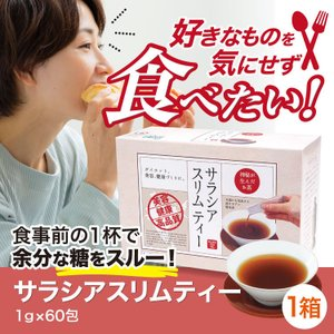 糖の吸収を抑えるお茶 サラシアスリムティー1箱 初回限定 50%OFF 送料無料 サラシノールを含む食品 サラシアの効果 ダイエット茶 血糖値を下げる お茶