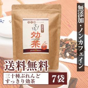 三十種ぶれんど すっきり効茶は、 無添加・ノンカフェインの、体を温める健康茶になります。  天然の様...