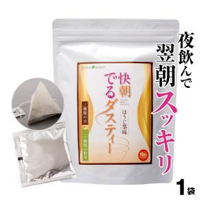 便秘解消 お茶 快朝でるダスティー 1袋 デトックスティー なた豆茶  健康茶 便通改善 便秘に効くお茶 ダイエット食品