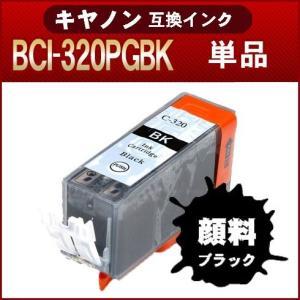 Canon BCI-320PGBK BCI-320BK 顔料ブラック キヤノン BCI-321/320  互換インク|greenlabel