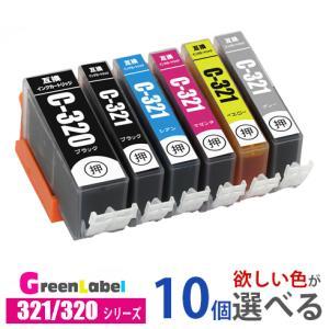 Canon BCI-321+320/5MP 欲しい色が10個えらべます キヤノン BCI-321 BCI-320 互換インク greenlabel