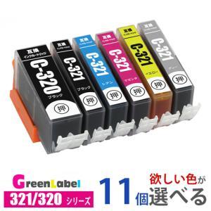 Canon BCI-321+320/5MP 欲しい色が11個えらべます キヤノン BCI-321 BCI-320 互換インク greenlabel