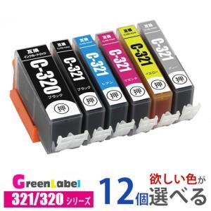 Canon BCI-321+320/5MP 欲しい色が12個えらべます キヤノン BCI-321 BCI-320 互換インク greenlabel