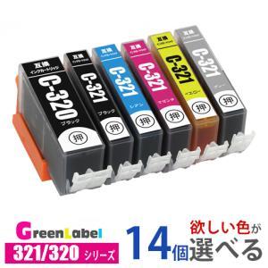 Canon BCI-321+320/5MP 欲しい色が14個えらべます キヤノン BCI-321 BCI-320 互換インク greenlabel