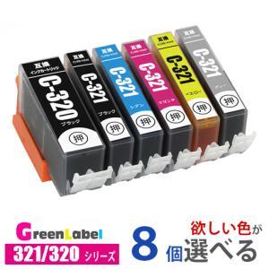 キヤノン インク BCI-321+320/5MP 欲しい色が8個えらべます BCI-321 BCI-320 互換インク|greenlabel