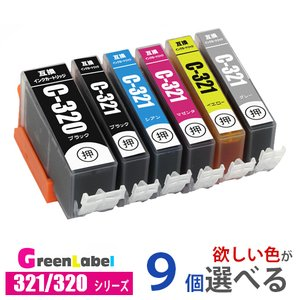Canon BCI-321+320/5MP 欲しい色が9個えらべます キヤノン BCI-321 BCI-320 互換インク greenlabel