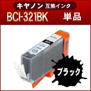 Canon BCI-321BK ブラック キヤノン BCI-321/320  互換インク greenlabel