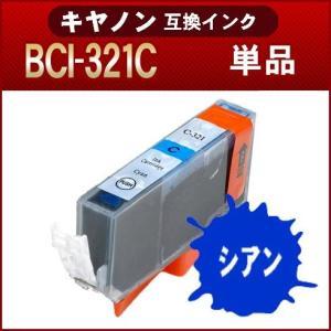 Canon BCI-321C シアン キヤノン BCI-321/320  互換インク greenlabel