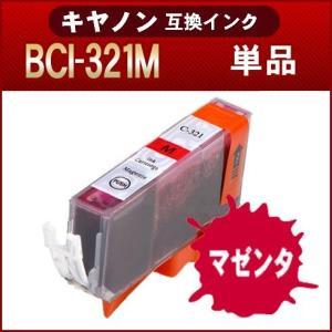 Canon BCI-321M マゼンタ キヤノン BCI-321/320  互換インク greenlabel