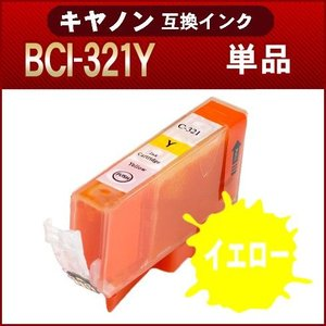 Canon BCI-321Y イエロー キヤノン BCI-321/320  互換インク greenlabel