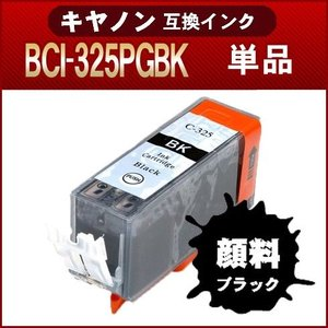 Canon BCI-325PGBK BCI-325BK 顔料ブラック キヤノン BCI-326/325  互換インク|greenlabel