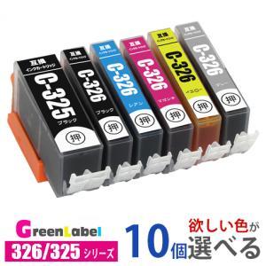 Canon BCI-326+325 欲しい色が10個えらべます  キヤノン BCI-326 BCI-325 互換インク|greenlabel