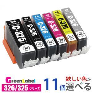 Canon BCI-326+325 欲しい色が11個えらべます  キヤノン BCI-326 BCI-325  互換インク greenlabel