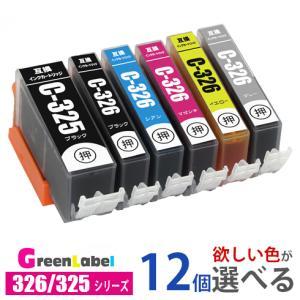 Canon BCI-326+325 欲しい色が12個えらべます  キヤノン BCI-326 BCI-325  互換インク greenlabel