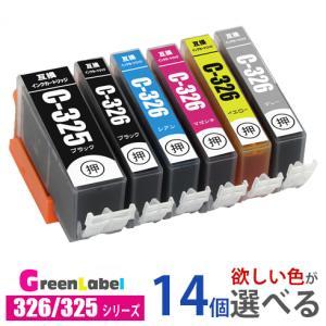 Canon BCI-326+325 欲しい色が14個えらべます  キヤノン BCI-326 BCI-325  互換インク greenlabel