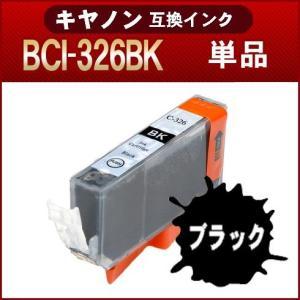 Canon BCI-326BK  ブラック キヤノン BCI-326/325  互換インク greenlabel