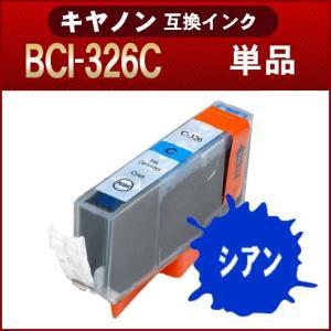 Canon BCI-326C  シアン キヤノン BCI-326/325  互換インク greenlabel